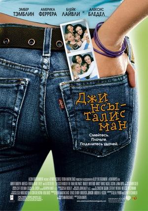 Фильм «Джинсы-талисман» (2005)