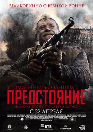 Фильм «Утомленные солнцем 2: Предстояние» (2010)