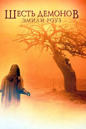 Фильм «Шесть демонов Эмили Роуз» (2005)