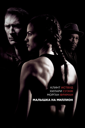 Фильм «Малышка на миллион» (2004)