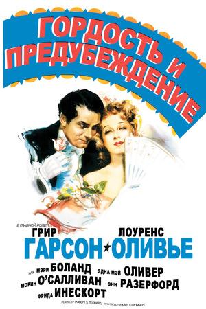Фильм «Гордость и предубеждение» (1940)
