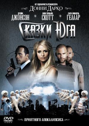Фильм «Сказки юга» (2006)
