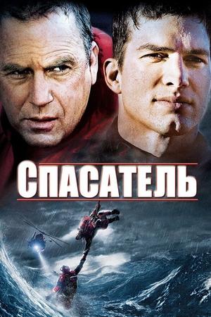 Фильм «Спасатель» (2006)