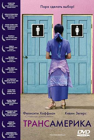 Фильм «Трансамерика» (2005)