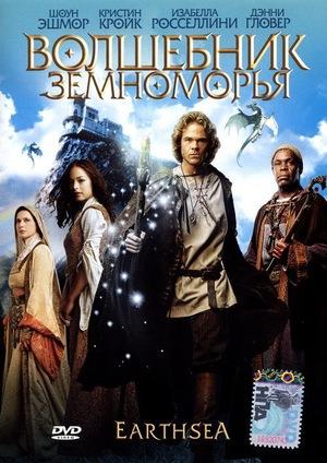 Фильм «Волшебник Земноморья» (2004)