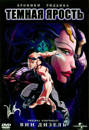 Мультфильм «Хроники Риддика: Темная ярость» (2004)