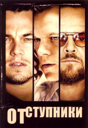 Фильм «Отступники» (2006)