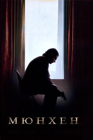 Фильм «Мюнхен» (2005)