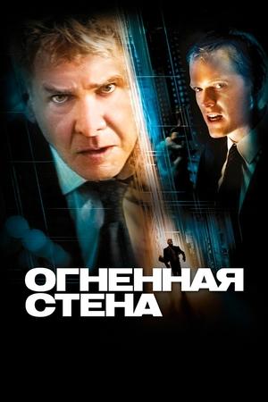 Фильм «Огненная стена» (2006)