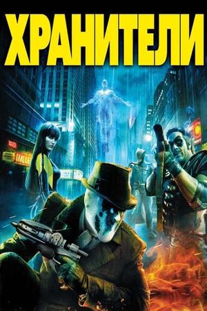 Фильм «Хранители» (2009)