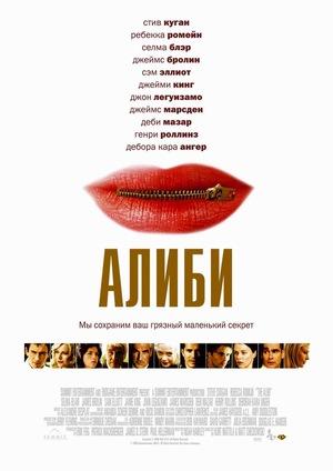 Фильм «Алиби» (2004)