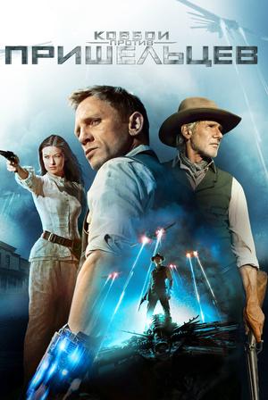Фильм «Ковбои против пришельцев» (2011)