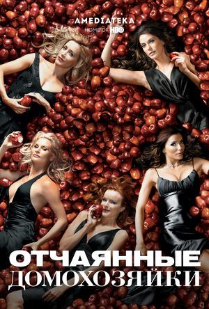 Сериал «Отчаянные домохозяйки» (2004 – 2012)