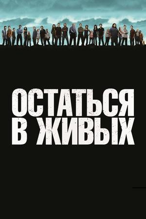 Сериал «Остаться в живых» (2004 – 2010)