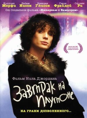 Фильм «Завтрак на Плутоне» (2005)
