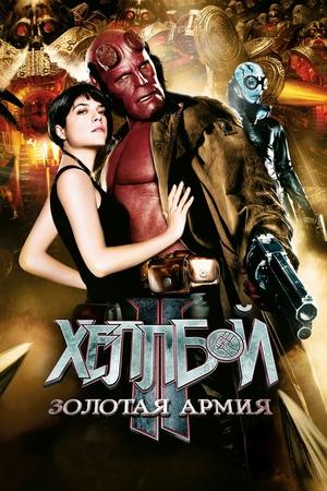 Фильм «Хеллбой II: Золотая армия» (2008)