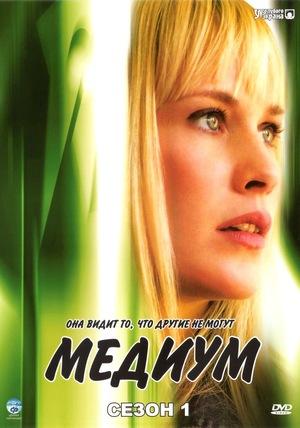 Сериал «Медиум» (2005 – 2011)