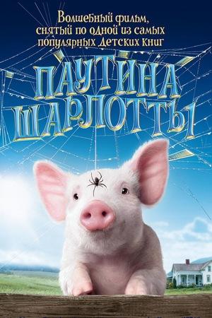 Фильм «Паутина Шарлотты» (2006)