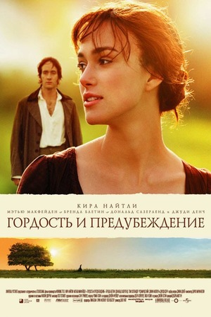 Фильм «Гордость и предубеждение» (2005)