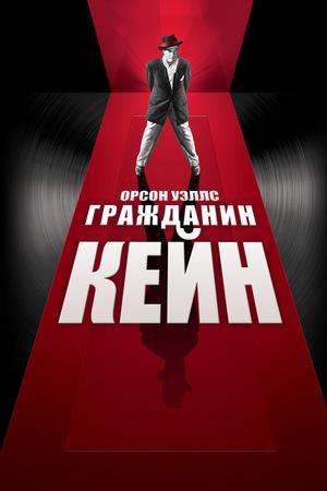 Фильм «Гражданин Кейн» (1941)