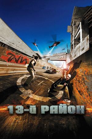 Фильм «13-й район» (2004)