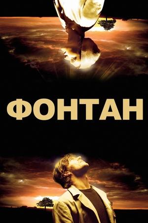 Фильм «Фонтан» (2006)