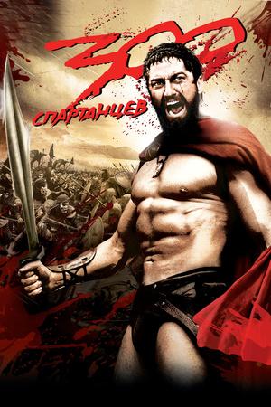 Фильм «300 спартанцев» (2007)