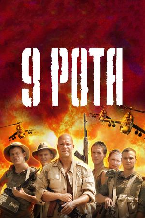 Фильм «9 рота» (2005)
