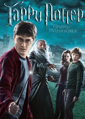 Фильм «Гарри Поттер и Принц-полукровка» (2009)
