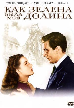 Фильм «Как зелена была моя долина» (1941)