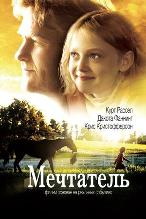 Фильм «Мечтатель» (2005)