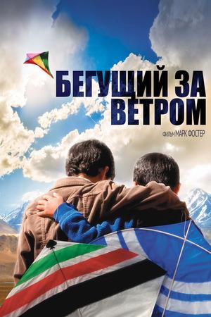 Фильм «Бегущий за ветром» (2007)