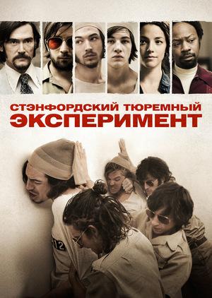Фильм «Стэнфордский тюремный эксперимент» (2015)