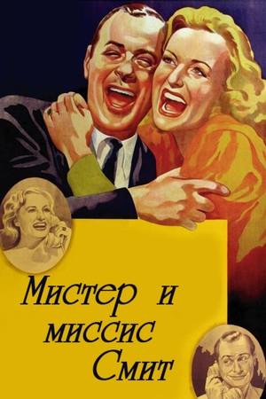 Фильм «Мистер и миссис Смит» (1941)