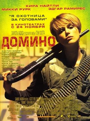 Фильм «Домино» (2005)