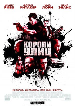 Фильм «Короли улиц» (2008)