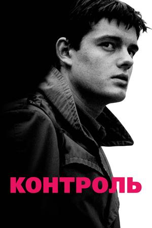 Фильм «Контроль» (2007)