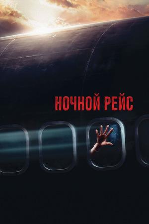 Фильм «Ночной рейс» (2005)