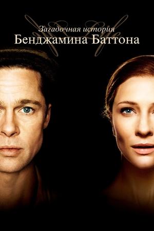 Фильм «Загадочная история Бенджамина Баттона» (2008)