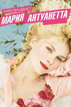 Фильм «Мария-Антуанетта» (2005)