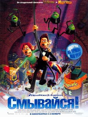 Мультфильм «Смывайся» (2006)