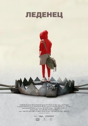Фильм «Леденец» (2005)