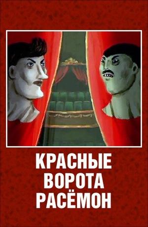 Мультфильм «Красные ворота Расёмон» (2002)