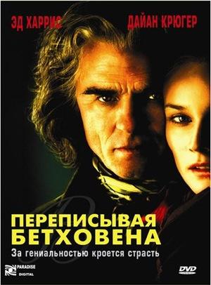 Фильм «Переписывая Бетховена» (2006)