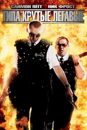 Фильм «Типа крутые легавые» (2007)