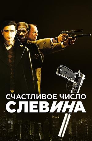 Фильм «Счастливое число Слевина» (2005)