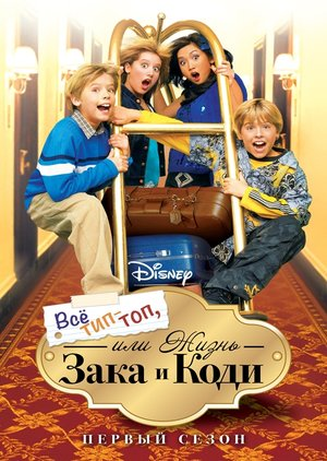 Сериал «Все тип-топ, или Жизнь Зака и Коди» (2005 – 2008)