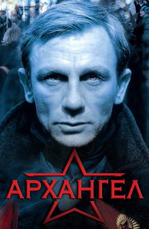 Фильм «Архангел» (2005)