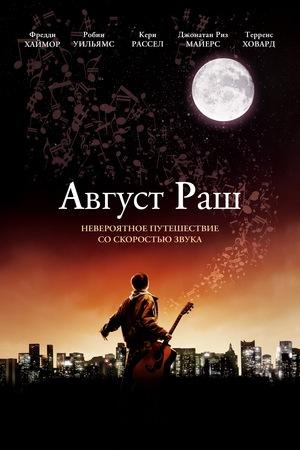 Фильм «Август Раш» (2007)