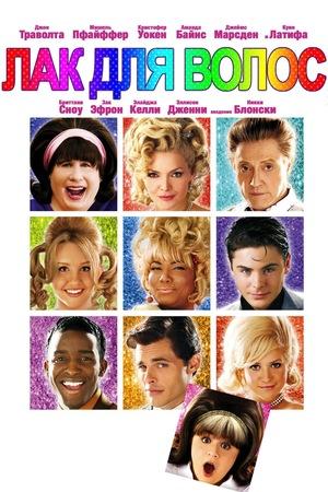 Фильм «Лак для волос» (2007)